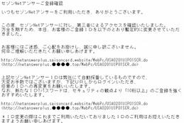 クレカ情報を入力させる「セゾン Net アンサー」偽サイトに注意 画像