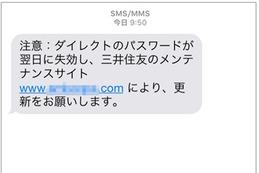 三井住友銀行を騙るSMS詐欺に注意 画像