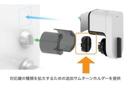 対応鍵がさらに拡大!「Qrio Smart Lock」の追加パーツ発売へ 画像
