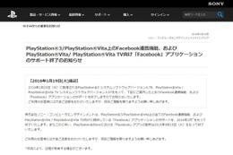 PS3/PS VitaのFacebook連携機能/アプリ、20日にサポート終了へ 画像