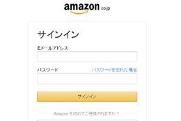 Amazonを騙るフィッシング、「.co」ドメインは偽物 画像