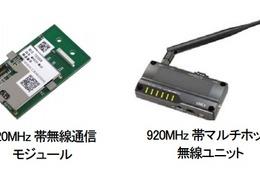 IoT市場向けに920MHz帯無線製品の販売パートナー契約……PALTEKとOKI 画像