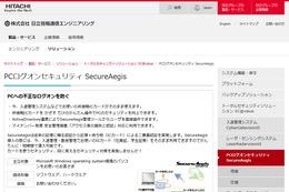マイナンバー制度のセキュリティ対策が可能なPCログオン認証 画像
