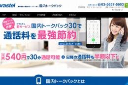 通話30分まで月540円、全キャリアで利用可能……ブラステル「国内トークバック30」提供開始 画像