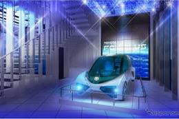 トヨタ、未来型FCVコンセプトカーを特別展示 画像