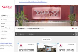 "Yahoo! JAPAN、シリコンバレーに拠点開設で""逆上陸"" 画像"