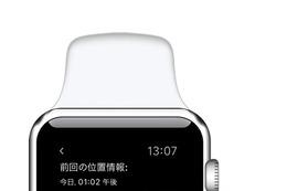 これならApple Watchが欲しくなる……Lookoutの新アプリ 画像
