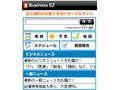 KDDI、auケータイの法人顧客向けポータルサイト「Business EZ」を拡充 〜 ニュースを完全無料に 画像
