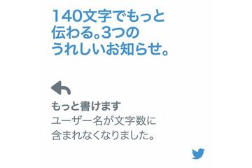 Twitterの140文字制限がゆるくなる……ユーザー名や画像が除外に 画像