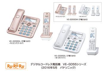 呼出音が鳴る前に警告メッセージ!パナソニックの迷惑電話対策製品 画像