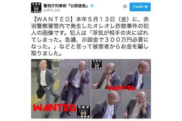 東京都北区で発生、オレオレ詐欺事件容疑者の画像公開……警視庁 画像