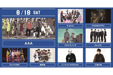 AAA、E-girlsら出演の「a-nation 2018 supported by dTV & dTVチャンネル」をdTVが独占生配信 画像