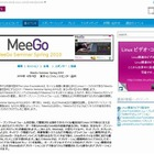 The Linux Foundation、「MeeGo Seminar Spring 2010」を開催 ~ Moblin+Maemo統合の新OS詳細が明らかに 画像