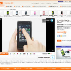 KDDI、「DIGNO ISW11K」「Wi-Fi WALKER DATA08W」を29日に発売! 画像