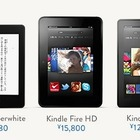 ついに日本でもKindle解禁……Amazon.co.jpで「Kindle Fire HD」「Kindle Paperwhite」発売 画像