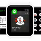 LINE、Apple Watchに対応! 画像