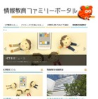ICT教育情報などを紹介……保護者向けポータルサイトが登場 画像