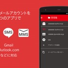 Y!mobileメールアプリ、SMSも一括管理可能に 画像