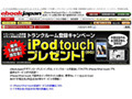 iPhone/iPod touchで手塚治虫作品を〜プレゼントキャンペーンも実施 画像