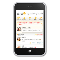 mixiのスマートフォン対応版「mixi Touch」登場 画像