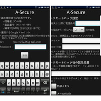【Androidアプリレビュー】A-Secure 画像