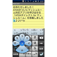 「ATOK for Android [Trial]」、auとソフトバンクにも提供開始 画像