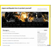 [To foreigner in Japan] How to protect yourself 画像