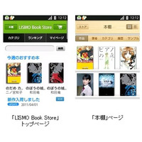 KDDI、Android搭載スマフォ向け電子書籍配信サービス「LISMO Book Store」開始 画像