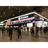 「CEATEC JAPAN 2011」、昨年と同規模で10月開催予定 画像