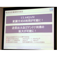 UQ WiMAX、最大15.4Mbpsの上り高速化サービスを28日に開始 画像