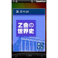 Z会の日本史&世界史&地理Androidアプリ3作リリース 画像