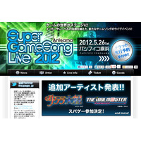 「SUPER GAMESONG LIVE」にTHE IDOLM@STERの千早、美希らが出演決定  画像