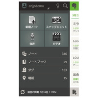 Evernote、デザインを全面刷新した「Evernote 4.0 for Android」公開 画像