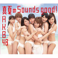 AKB48「真夏のSounds good!」が初週で161.7万枚!歴代最高の売上記録 画像