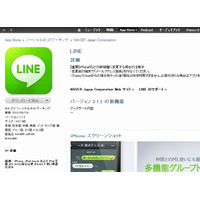 iPhone版「LINE」、iOS 6で発生した不具合に対応……最新版を公開 画像