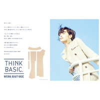 NATURAL BEAUTY BASIC、春の「THINK BASIC. Campaign」スタート 画像