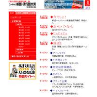 「ネット流行語大賞 2013」発表! 「バカッター」「ブラック ...