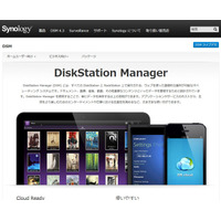 「Synology DiskStation Manager」にアクセス制御不備の脆弱性 画像