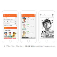 BookLive、会員登録なしで利用できる電子書籍アプリ「Liveコミック」公開 画像