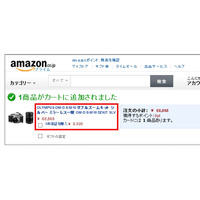 Amazon.co.jp、デジカメ/タブレットの「延長保証サービス」を開始 画像