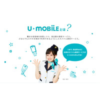 U-NEXT、新プラン「U-mobile for iPhone」「U-mobile MAX 25GB」を発表 画像