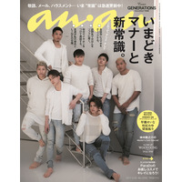 anan表紙にGENERATIONS from EXILE TRIBEが登場 画像