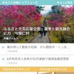 沖縄情報配信アプリ「おきコレ」運用開始