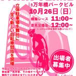 立体駐車場で自転車のタイムトライアル!静岡県・浜松市内で開催