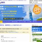 「創業特区」福岡市の取り組み……グローバルベンチャー・アワーズも決定