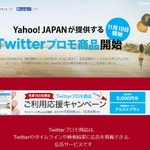 Twitter、中小企業向けに広告商品を提供開始……Yahoo!プロモーション広告から出広可能に