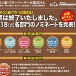 間もなく日本一のタウン誌が決定!「日本タウン誌・フリーペーパー大賞2014」