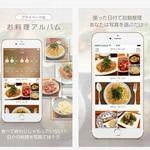 料理写真がアルバムに!クックパッドが新たなスマホアプリをリリース