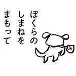 「ぼくらのしまねをまもって」……島根県、エンジニアのUターンを呼びかける動画を制作