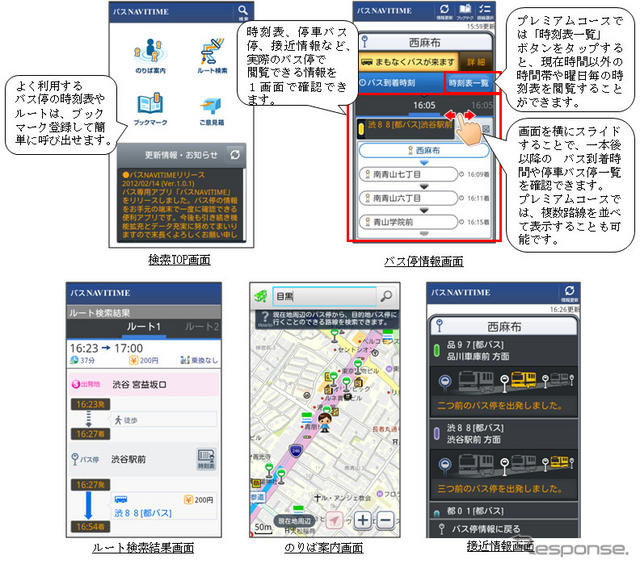 Androidアプリ「バスNAVITIME」提供 ...